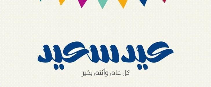 Photo of موعد صلاة عيد الأضحى 2020 في مصر والعديد من المدن العربية