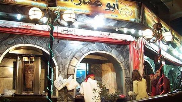 منيو اسعار مطعم ابو عمار السورى ورقم خدمة التوصيل