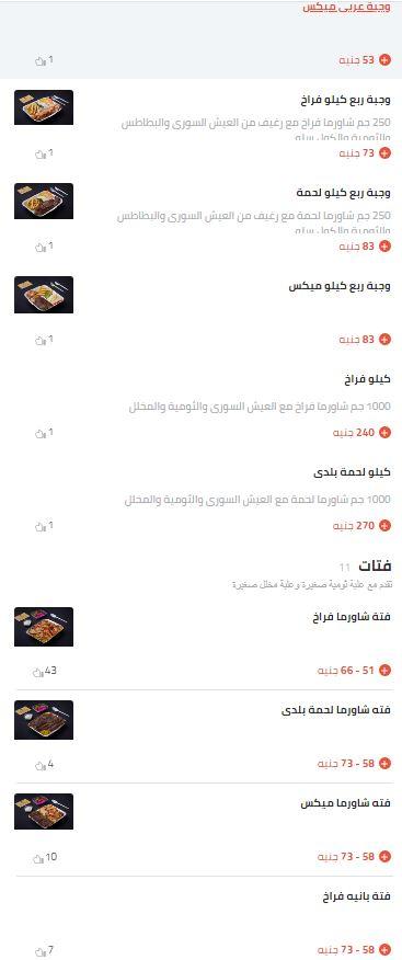 منيو وأسعار مطعم خيرات الشام