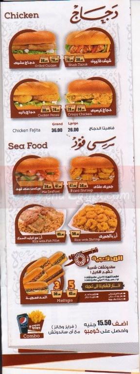 منيو وأسعار مطعم أرابياتا
