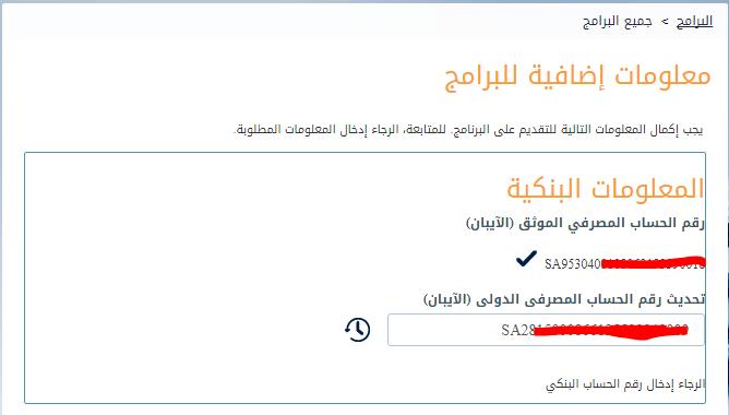 رقم Iban البنك الاهلي المصري سفر