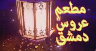 منيو وأسعار مطعم عروس دمشق