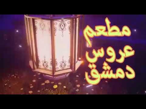 Photo of منيو وأسعار مطعم عروس دمشق وأهم الفروع