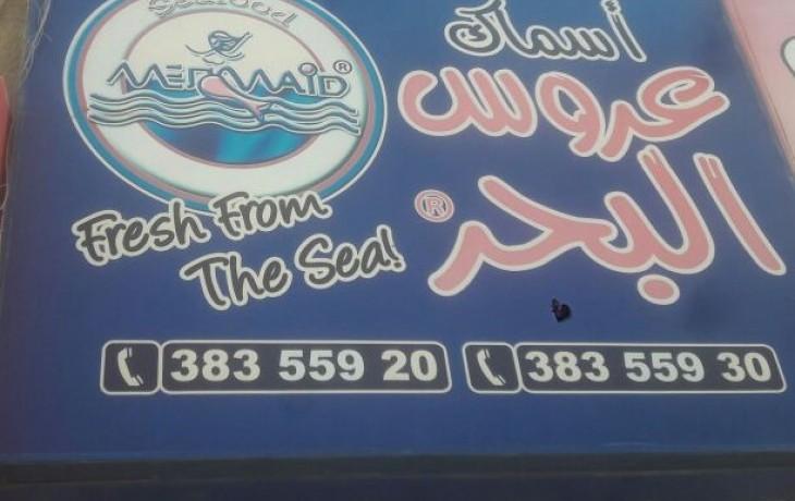 منيو اسعار مطعم عروس البحر ورقم خدمة التوصيل