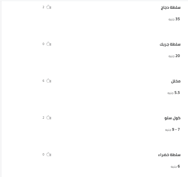 أفضل اكلات فى مصر فى مطاعم مصر 2018 .. سلطات مطاعم وأسعارها