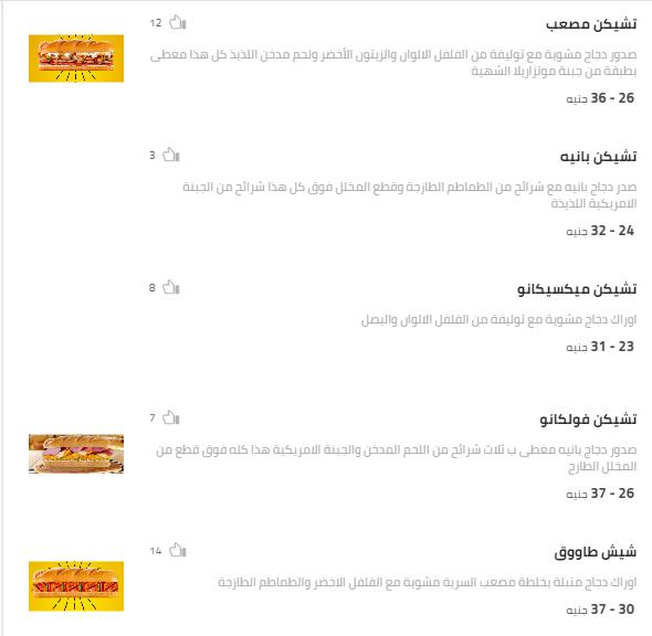 دجاج مطاعم مصعب فى مصر .. أسعار وجبات مطاعم مصر 2018