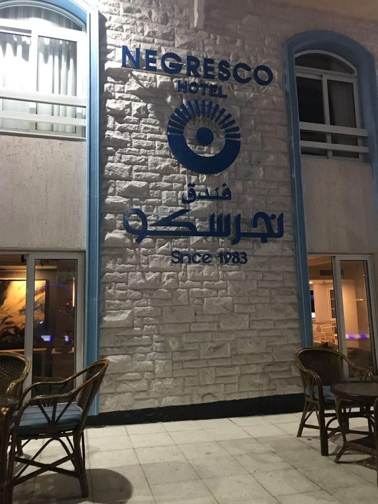 فندق نجرسكو مرسى مطروح