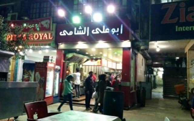 Photo of منيو وأسعار مطعم أبو علي الشامي وأهم الفروع
