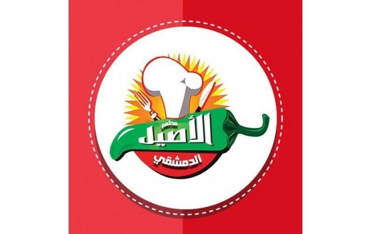 Photo of منيو وأسعار مطعم الأصيل الدمشقي وآخر العروض