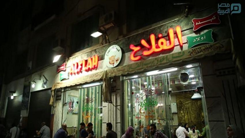 منيو وأسعار مطعم سعيد الفلاح