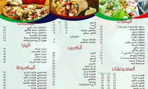 منيو وأسعار مطعم أبو رامز السوري