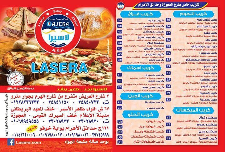 منيو وأسعار مطعم لاسيرا