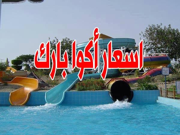 Photo of اسعار تذاكر أكوا بارك العبور 2021 ومواعيد الدخول