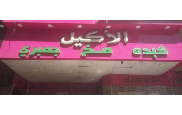Photo of منيو وأسعار مطعم الأكيل وأهم الفروع في مصر
