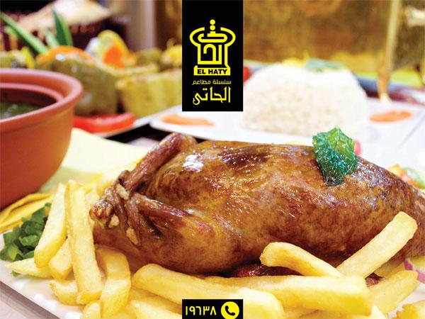 منيو وأسعار مطعم الحاتي