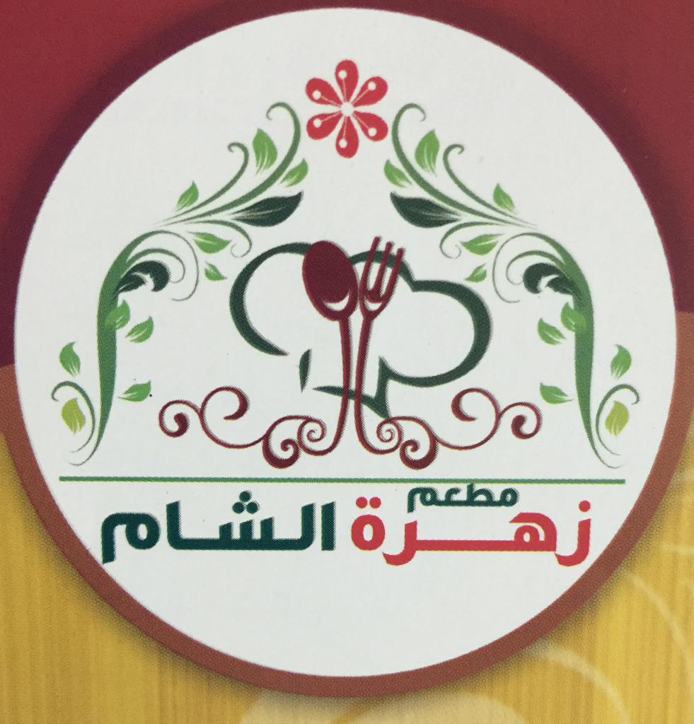 منيو وأسعار مطعم زهرة الشام
