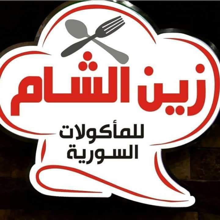منيو وأسعار مطعم زين الشام