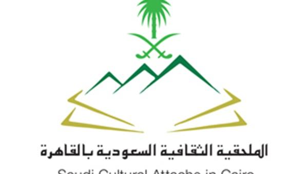 الملحقية الثقافية السعودية بالقاهرة