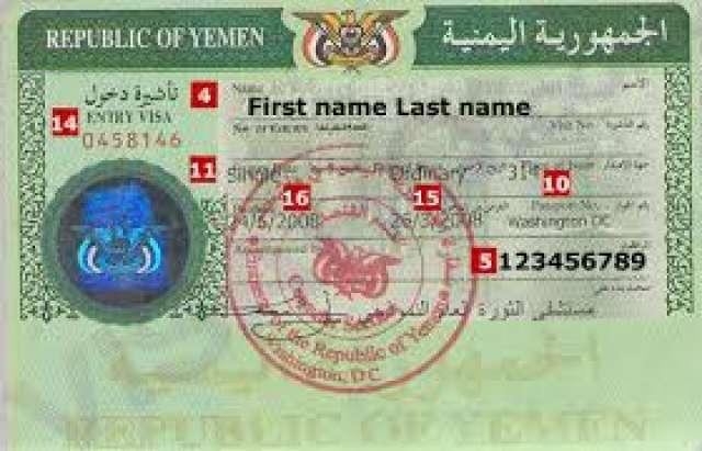 تأشيرة دخول مصر لليمنيين