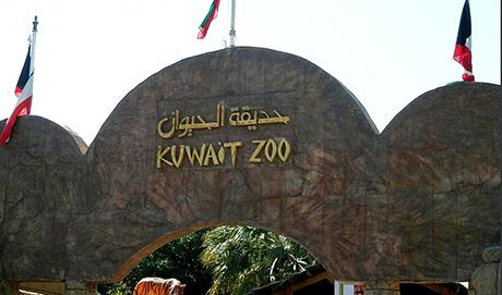 حديقة الحيوان بالكويت اسعار الدخول والمواعيد