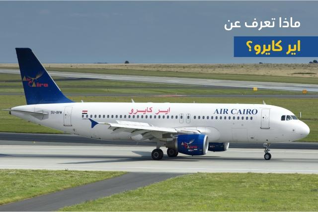 Photo of سعر الوزن الزائد على طيران كايرو والوزن المسموح