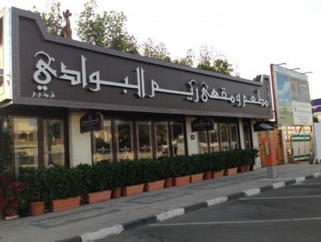 Photo of افضل مطاعم دبي للعوائل