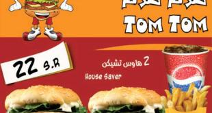 مطعم توم توم الهاتف والأسعار وعناوين الفروع