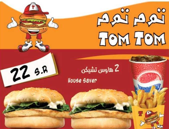 Photo of مطعم توم توم الهاتف والأسعار وعناوين الفروع