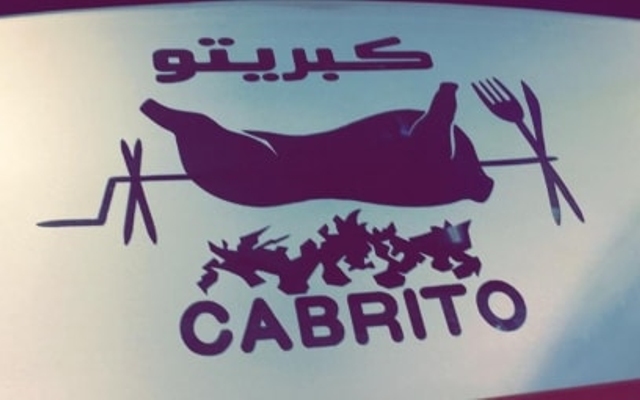 Photo of منيو مطاعم كبريتو وأهم الوجبات والعنوان والفروع