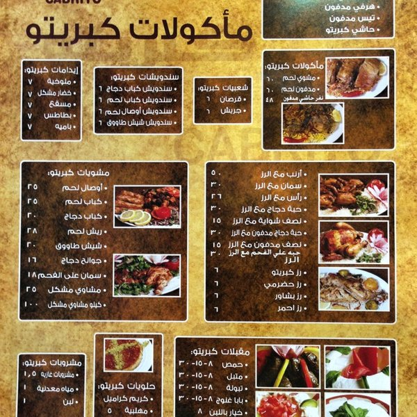 منيو مطاعم كبريتو