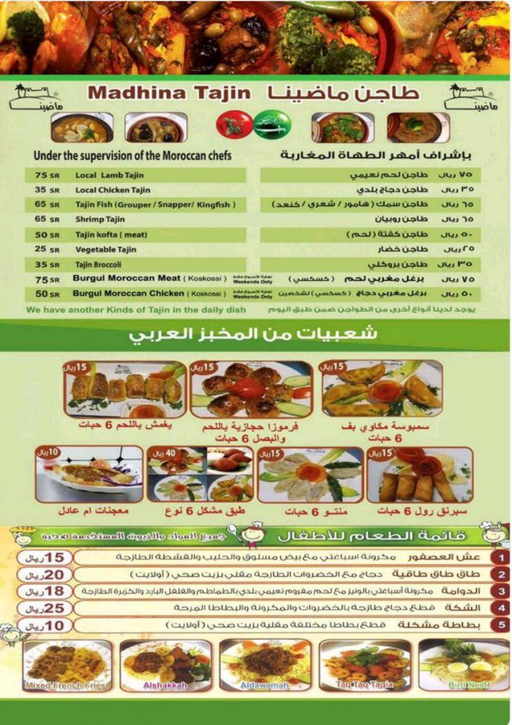 Photo of منيو مطعم ماضينا وأهم الفروع