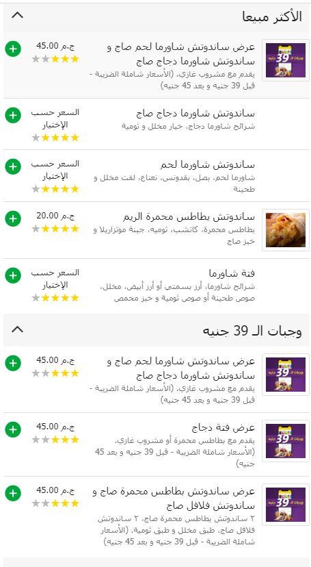 منيو شاورما الريم وقائمة الأسعار