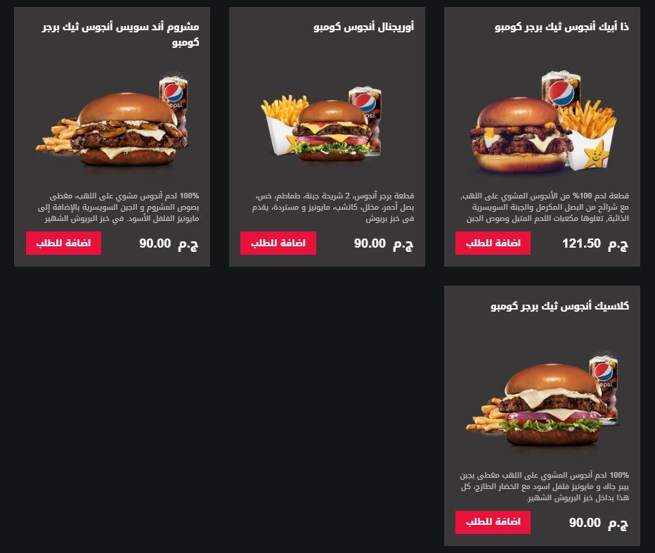 منيو وقائمة أسعار مطاعم هارديز