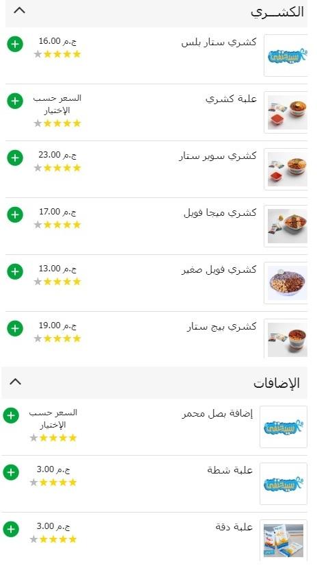 منيو وأسعار مطاعم سيد حنفي