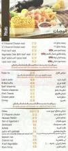 منيو وقائمة أسعار مطاعم القزاز