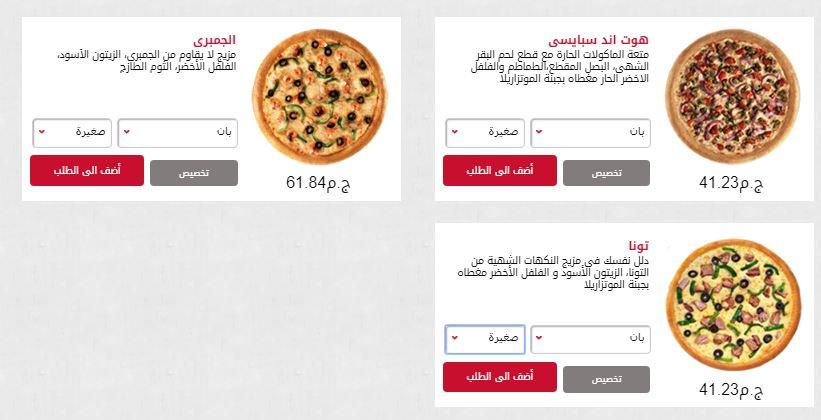 منيو وأسعار بيتزا هت وأهم العروض سفر