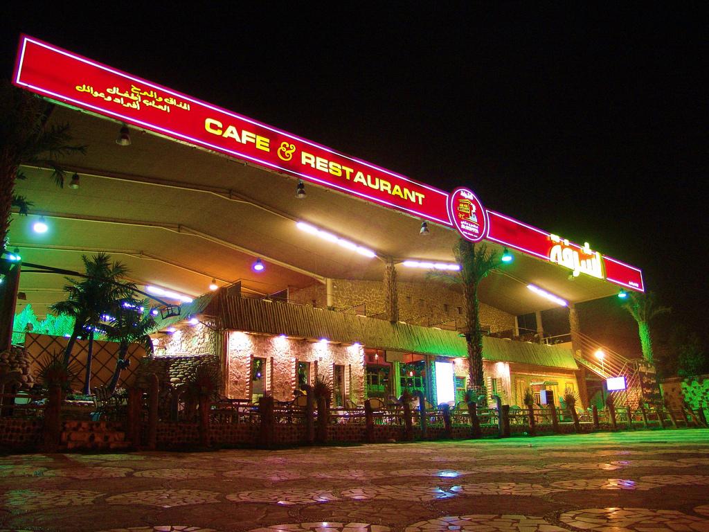 Photo of منيو مطعم الشرفة وعناوين الفروع