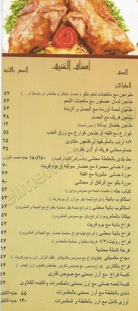 اسعار كبابجى الرفاعى 2019