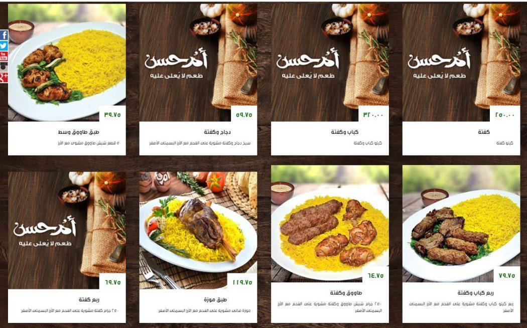 منيو وأسعار مطعم أم حسن