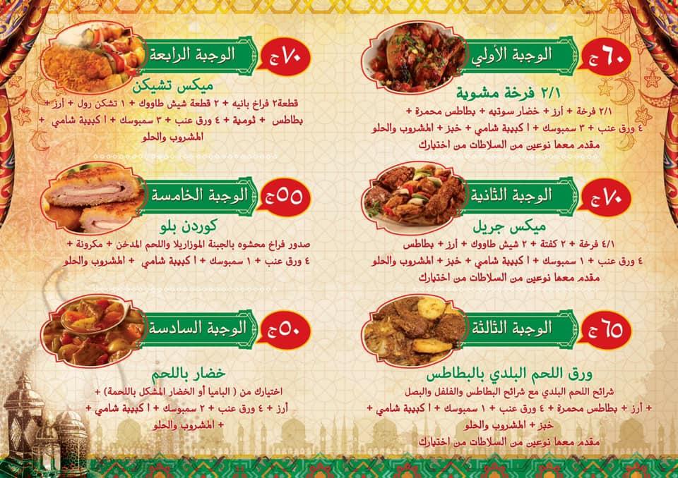 منيو وأسعار أبو ربيع