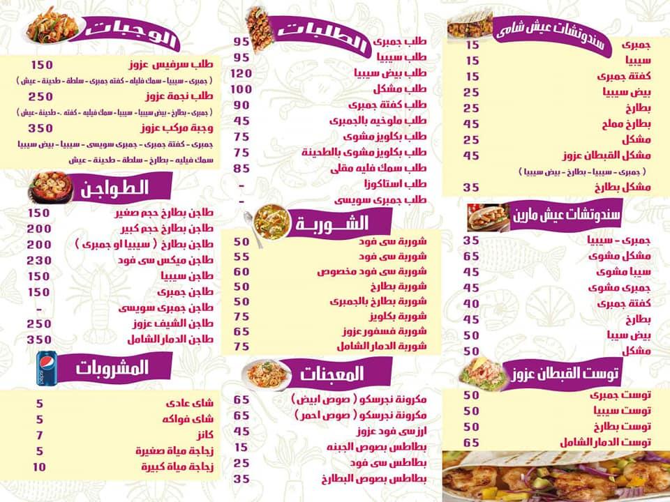 منيو وأسعار مطاعم القبطان عزوز