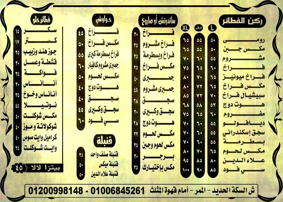 منيو وأسعار بيتزا علاء الدين