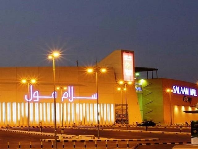Photo of السلام مول الرياض بالصور وأهم الأنشطة به