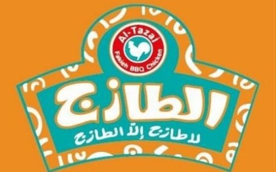 افضل مطاعم مكة القريبة من الحرم