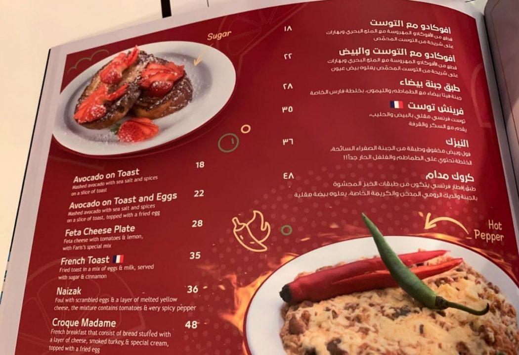 منيو فطور فارس