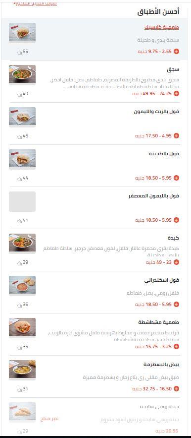 منيو وقائمة أسعار مطاعم Zooba
