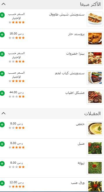 منيو وأسعار مطعم أطايب