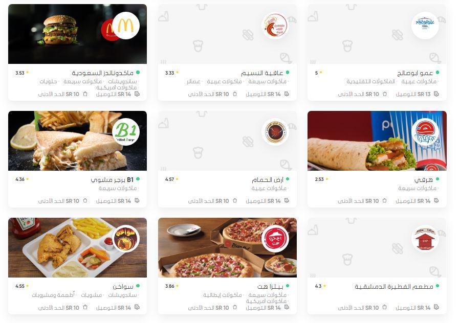 منيو وأسعار مطعم خيام الشام
