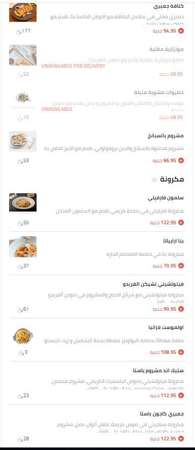 منيو وأسعار مطعم كريف