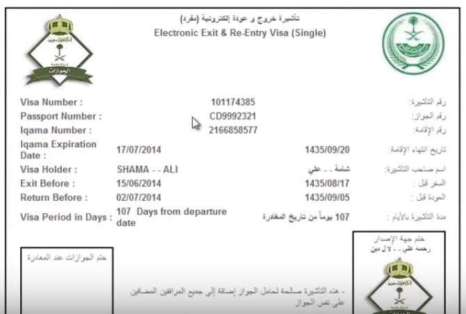 طريقة إلغاء تأشيرة خروج وعودة ابشر للتابعين سفر